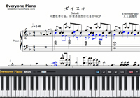 Daisuki-Ayaka Ōhashi-Free Piano Sheet Music