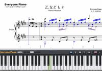 乙女どもよ-荒ぶる季節の乙女どもよOP-楽譜ピアノ学習