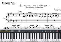 Ai ni Dekiru Koto wa Mada Aru Kai-Weathering with You Theme-Free Piano Sheet Music