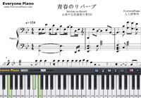 Seishun no Reverb-Wasteful Days of High School Girls ED-Free Piano Sheet Music