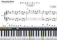 Odoru Pompokolin Easy Version-B.B.QUEENS-Free Piano Sheet Music